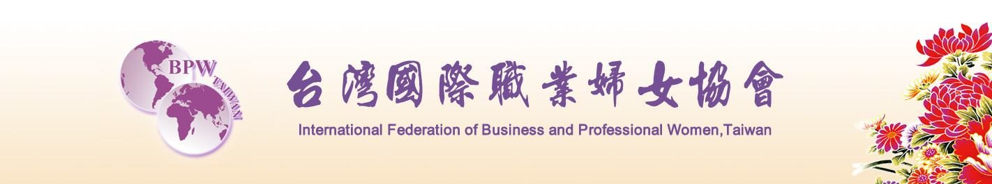 International Federation of Business and Professional Women,Taiwan