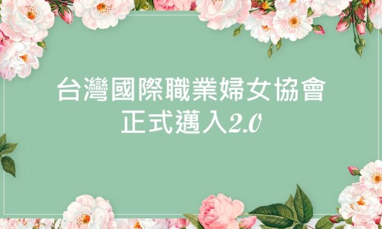 台灣國際職業婦女協會正式邁入2.0!