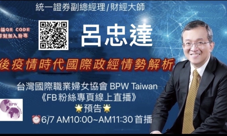 An Announcement of BPW Online Lecture: Analysis of International Political and Economic Trends in the Post Pandemic Era.