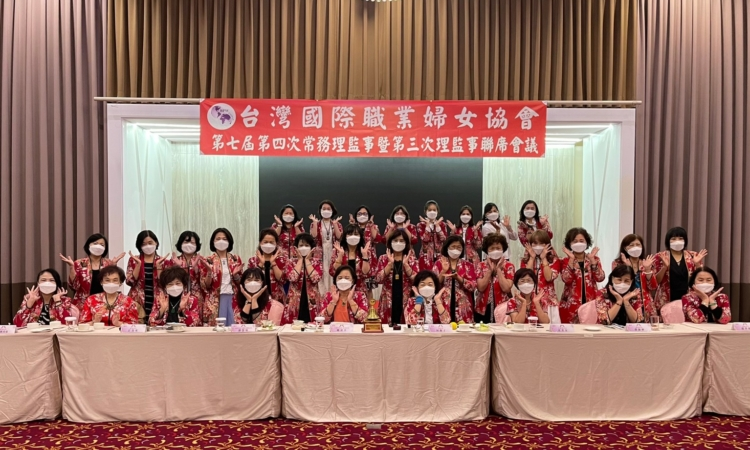 The Fourth Board of Directors and Supervisors Meeting of 7th BPW Taiwan